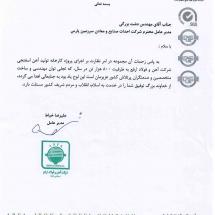 تقدیرنامه-نظارت احیاء ارفع
