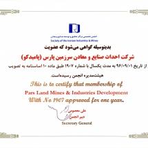 گواهی عضویت در انجمن تحقیق و توسعه صنایع و معادن